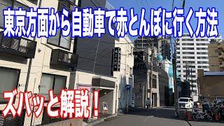 東京方面から自動車で行く場合のもっとも安全なルート紹介