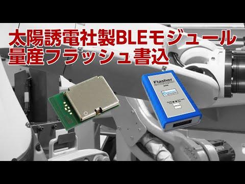太陽誘電社製BLEモジュール・ソフトウェア量産書込