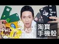 輕鬆看這支影片:D 跟大家分享在淘寶上面買的手機殼,最後加映一個在台灣Y拍上面入手的雙頭充電線,雖然不是原廠的但是非常的方便唷。...