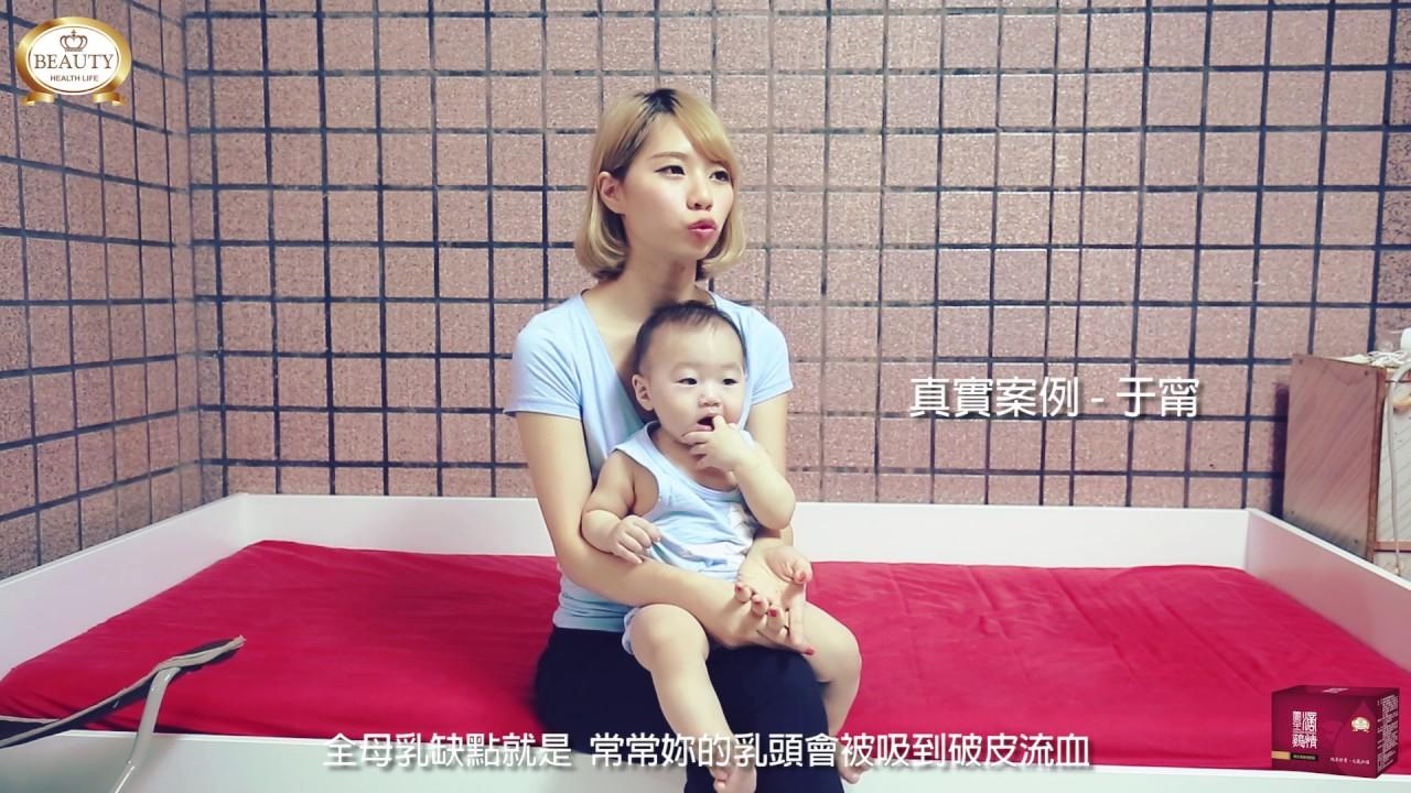 【Beauty小舖】 擠母奶有多辛苦。真的只有媽媽才能深刻體會! - YouTube