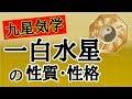 【占い】九星気学を解説!一白水星の持つ性質・性格って!?