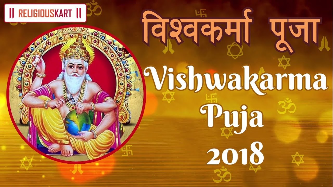 Vishwakarma Puja 2018 Date | विश्वकर्मा पूजा 2018 | Vishwakarma Puja Muhurat