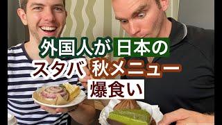 外国人がスタバ秋商品に大感激!Trying Japanese Starbucks
