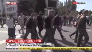 Войска Донбасса провели парад пленный карателей в Донецке