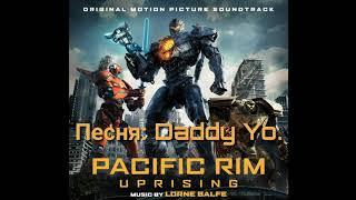 Песня: Daddy Yo, из фильма Тихоокеанский рубеж 2