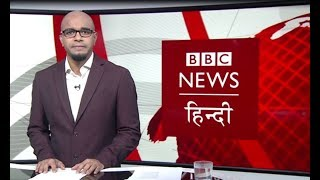 Pakistanis women's problems and Trump faces challenges in mid term elections (BBC Hindi)