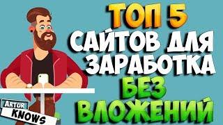 Как заработать в интернете 76 245 рублей в сутки