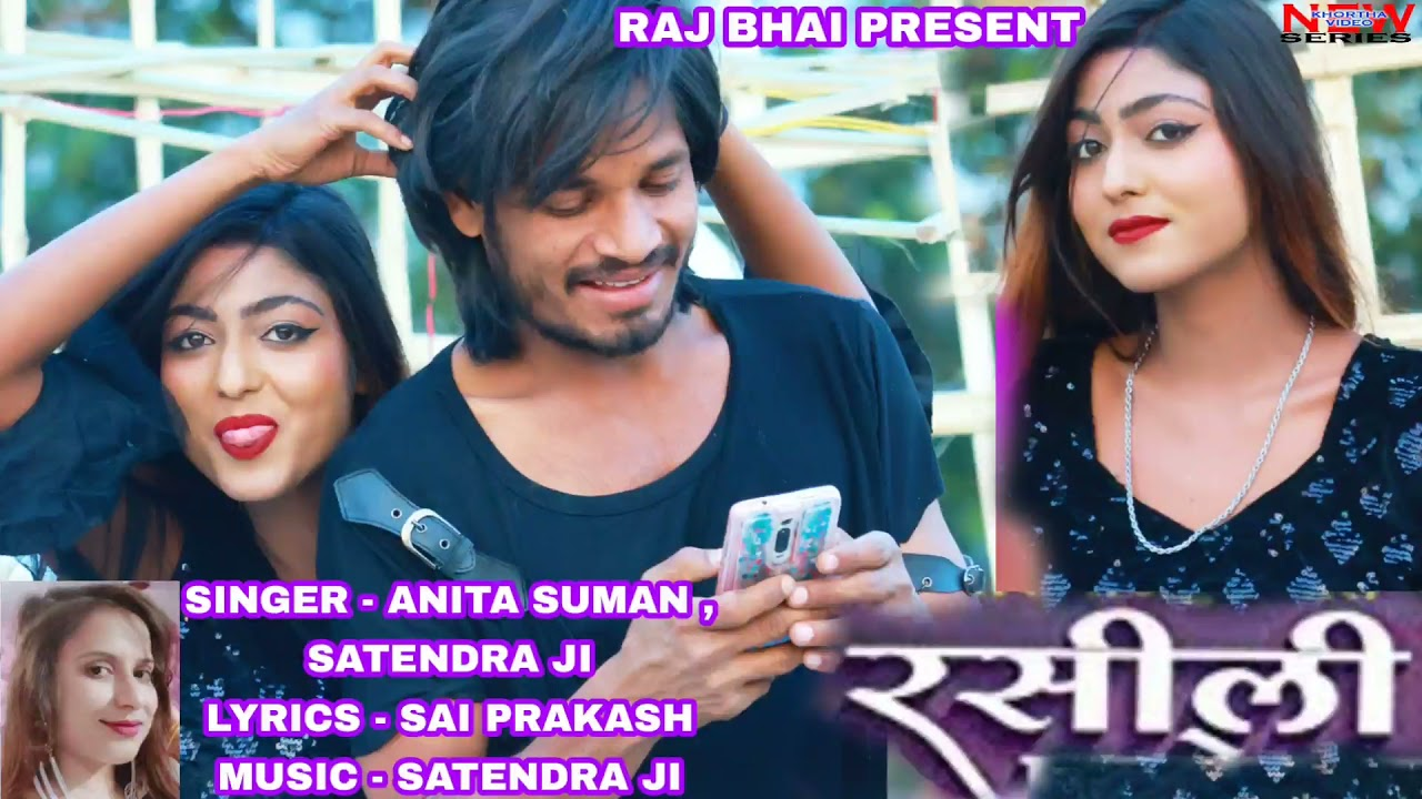 RASHILI !! Raj Bhai video !! Anita suman!! satendra ji