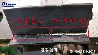와이어피더를 사용한  흑판용접 및 기타 레이저 용접