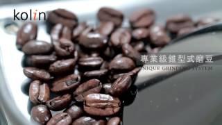 【KOLIN】自動研磨咖啡機