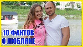 видео Словения Любляна достопримечательности