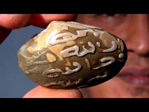 Langka! Batu Akik Lokan Lafadz Allah - YouTube