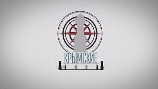 Крымские мили от 20.10.19  - Фильм 2