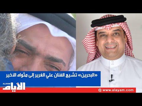 «البحرين» تشيع الفنان علي الغرير إلى مثواه الأخير  - 12:59-2020 / 1 / 13