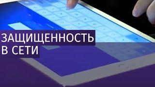 Урок безопасности в сети пройдет по всей России