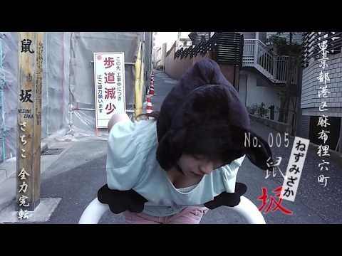 全力(ころがり)坂 【No.005 鼠坂】