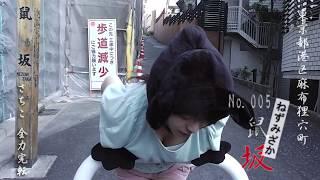 全力で坂をころがる動画です。 ロケ地:東京都港区麻布永坂町と麻布狸穴...