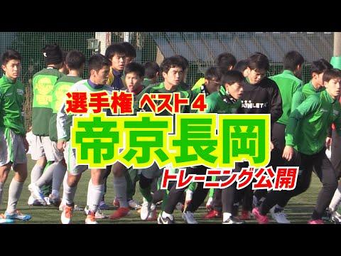 【帝京長岡】選手権4強 トレーニング公開 基礎・パス・シュート・ゲーム…