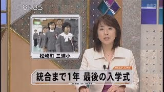 H18.4 松崎町立三浦小学校 最後の入学式ニュース映像