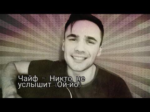Чайф - Никто не услышит (Ой-йо) (кавер/cover) - YouTube