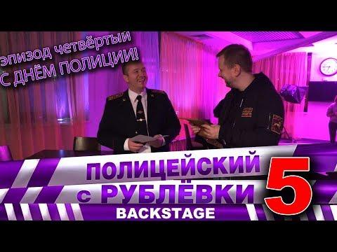 Полицейский с Рублёвки 5. Backstage 4.