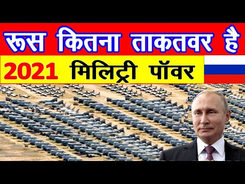 Russia की 2021 में Military Power कितनी है power of Russian military in 2021 [UPDATED]