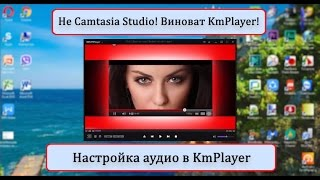 Не Camtasia Studio! Виноват KmPlayer!  Настройка аудио в KmPlayer(https://youtu.be/FpC1iE0ztfk Не Camtasia Studio 8! Виноват KmPlayer! Настройка аудио в KmPlayer Спасибо, друзья за ваши лайки и подписку..., 2016-10-25T10:45:33.000Z)