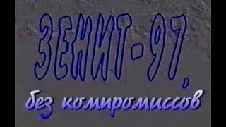 Зенит-97. Без компромиссов