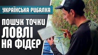 Пошук точки ловлі на фідер на озері Наварія