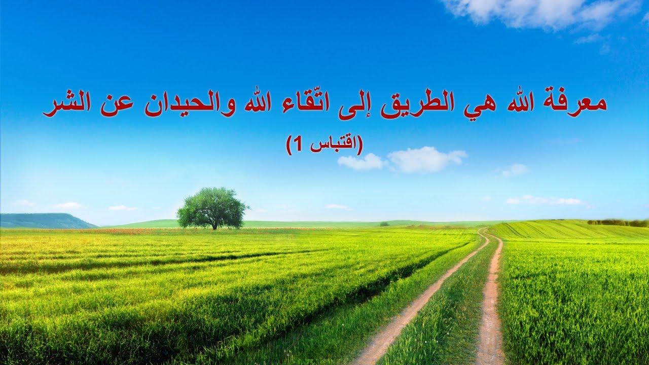 أقوال مسيح الأيام الأخيرة - معرفة الله هي الطريق إلى اتّقاء الله والحيدان عن الشر(اقتباس 1)