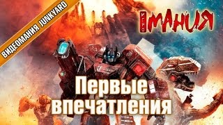 ➤ Transformers: Fall of Cybertron - Впечатления