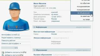 Поиск в социальной сети Вконтакте (8/14)