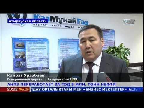 Атырауский НПЗ планирует переработать 5 млн тонн нефти в 2015 году