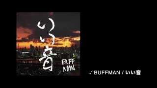 BUFFMAN 「いい音」(Trailer) Produced by 774(DIGITAL NINJA) 配信サイ...