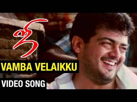 Vamba Velaikku  Song  Ji Tamil Movie  Ajith Kumar  Trisha  Vidyasagar  N Linguswamy