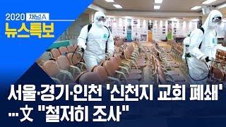 """서울·경기·인천 '신천지 교회 폐쇄'…文 """"철저히 조사…"""
