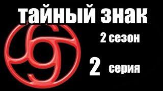 Фильм о Преступной Секте (2 часть) 2 серия из 8  (детектив, боевик, криминальный сериал)