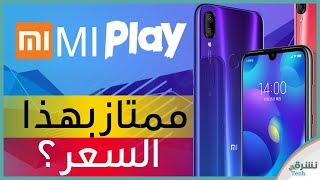 شاومي مي بلاي Xiaomi Mi Play | مواصفات متوسطة وسعر اقتصادي