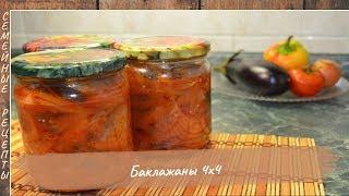 Баклажаны на зиму 4х4 Очень вкусный салат из баклажан Лучшие рецепты Семейные рецепты