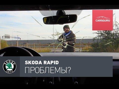TОП 10 проблем Skoda Rapid по отзывам владельцев.