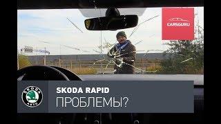 ТОП-10 проблем Skoda Rapid за відгуками власників.
