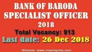 Bank of Baroda Specialist Officer 2018 || बी औ बी अस ओ भर्ती || Apply now