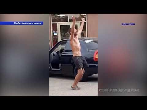 Танцевавший в Абинске мужчина  не является водителем.  Просто  веселый прохожий