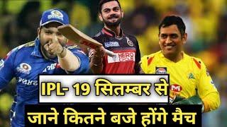 BIG NEWS : 23 सितंबर नहीं, उससे भी पहले शुरू हो सकता है IPL, जानिए कितने बजे शुरू होंगे मैच