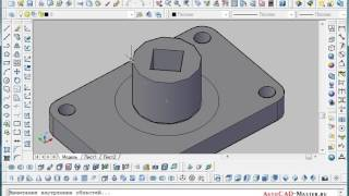 Моделирование в AutoCAD 3D. Урок №8. Моделирование детали №2 - автокад 2008. (Владислав Греков)