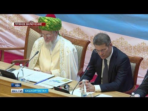 В Уфе прошла научно-практическая конференция, посвященная ценностям ислама