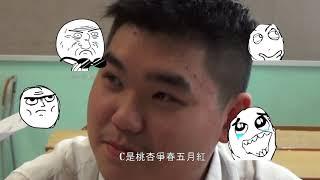 Publication Date: 2018-12-11 | Video Title: 中文科 《對對對~~聯》