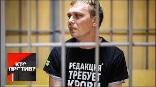 """""""Кто против?"""": кто подставил Ивана Голунова? От 10.06.19"""