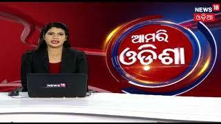 Morning Headlines | Odisha News | July 21, 2019