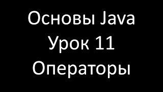 Основы Java. Урок 11: Операторы сравнения Java